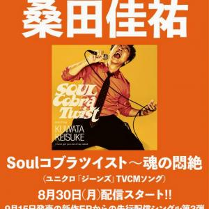 「Soulコブラツイスト~魂の悶絶」