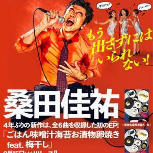 """桑田佳祐、新作""""ごはんEP""""から未発表新曲「さすらいのRIDER」初オンエアにリスナー歓喜!"""