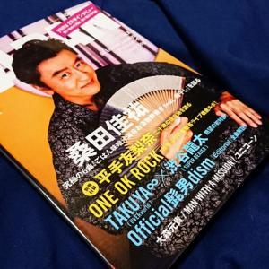 「ROCKIN' ON JAPAN」10月号ゲット