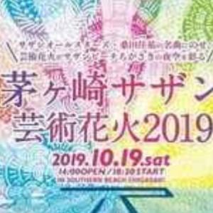 サザン名曲×芸術花火 今年も開催決定 桑田佳祐ゆかりの茅ヶ崎で