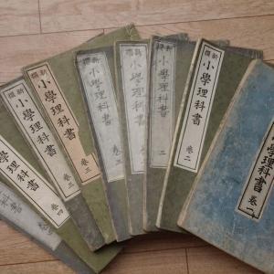 『犬山焼徳利盃館』コレクション紹介  明治時代の教科書・その172