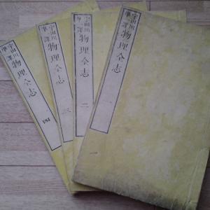 『犬山焼徳利盃館』コレクション紹介  明治時代の教科書・その180