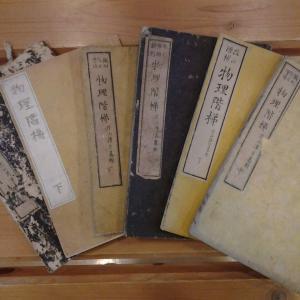 『犬山焼徳利盃館』コレクション紹介  明治時代の教科書・その186
