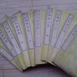 『犬山焼徳利盃館』コレクション紹介  明治時代の教科書・その191