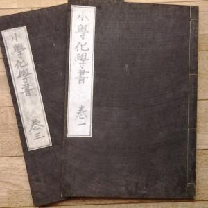 『犬山焼徳利盃館』コレクション紹介  明治時代の教科書・その194