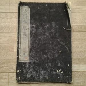 『犬山焼徳利盃館』コレクション紹介  明治時代の教科書・その197