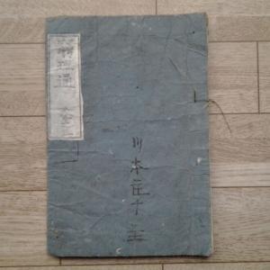 『犬山焼徳利盃館』コレクション紹介  明治時代の教科書・その198