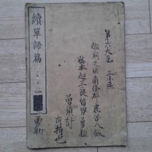 『犬山焼徳利盃館』コレクション紹介  明治時代の教科書・その200