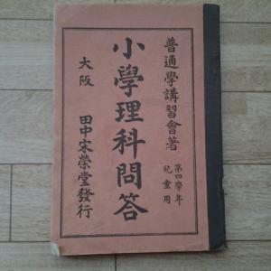 『犬山焼徳利盃館』コレクション紹介  明治時代の教科書・その201