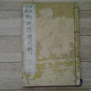 『犬山焼徳利盃館』コレクション紹介  明治時代の教科書・その202