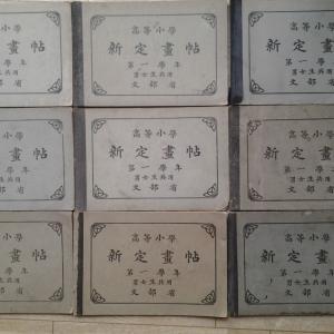 『犬山焼徳利盃館』コレクション紹介  明治時代の教科書・その203