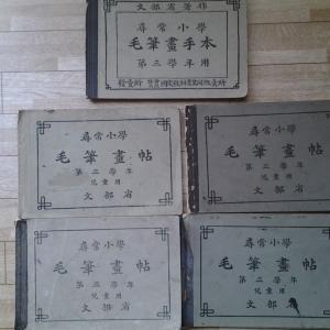 『犬山焼徳利盃館』コレクション紹介  明治時代の教科書・その205