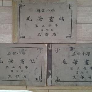 『犬山焼徳利盃館』コレクション紹介  明治時代の教科書・その208