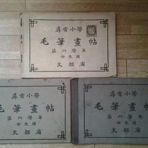 『犬山焼徳利盃館』コレクション紹介  明治時代の教科書・その209