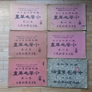 『犬山焼徳利盃館』コレクション紹介  明治時代の教科書・その213
