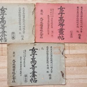 『犬山焼徳利盃館』コレクション紹介  明治時代の教科書・その229