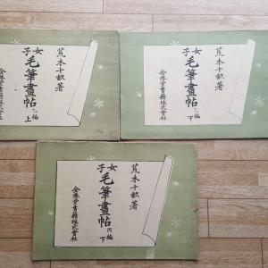 『犬山焼徳利盃館』コレクション紹介  明治時代の教科書・その233