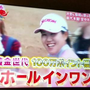 ナサちゃん@とんねるずのスポーツ王は俺だ!に出演! 2Jan2020
