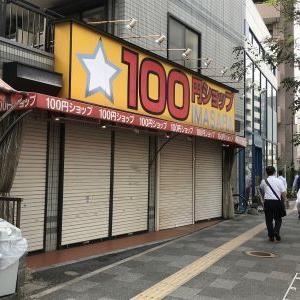 100円ショップIMASARAが閉店