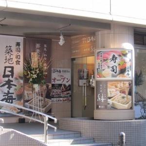 茗荷谷駅ビルに、お寿司屋さんとお蕎麦屋さんがオープン!