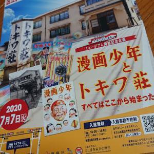 トキワ荘マンガミュージアムに行って来た。