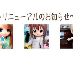 〜リニューアルのお知らせ〜