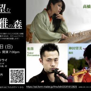 和を望む雅の森ライブ@祖師ヶ谷大蔵(カフェムリウィ)