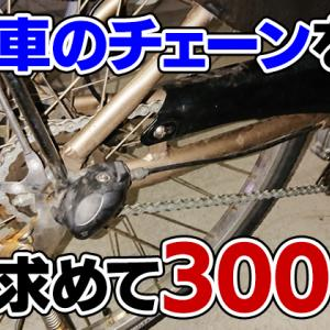 The chain changed 事故手前の自転車パニック