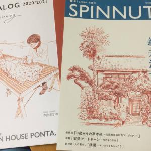スピナッツ→スピンハウスポンタの 雑誌スピナッツ