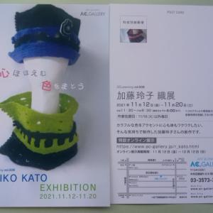 加藤玲子さんの展覧会のお知らせ