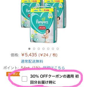 【30%OFFクーポン】パンパースが安い♡