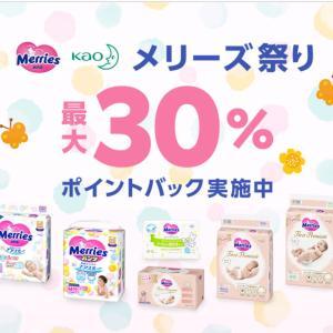 【30%ポイントバック】おむつが安い!!