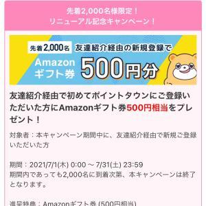 Amazonギフト券500円分プレゼント!!
