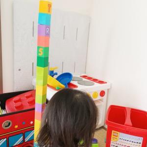 【1歳9ヶ月】知育玩具購入(๑˃̵ᴗ˂̵)遊びながら知育する♡