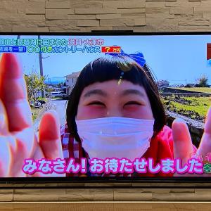 4/8関西テレビ「よーいドン」あいLOVE田舎暮らし!大津市の物件が紹介されました!