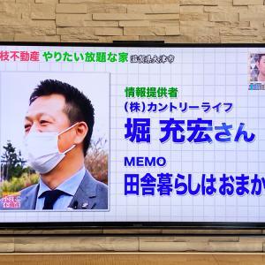 読売TV土曜はダメよ!「小枝不動産」で琵琶湖浜付き物件が紹介されました!