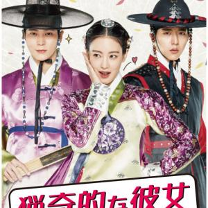 韓国ドラマ「猟奇的な彼女」
