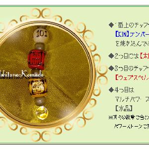 マヤ暦明日の過ごし方【KIN 101《音10》】(プラス)