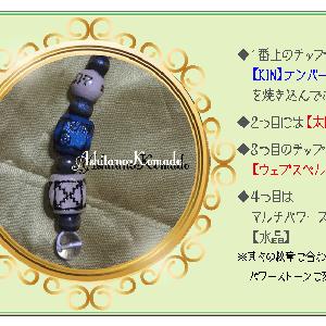 マヤ暦明日の過ごし方【KIN 127≪音10≫】(プラス)