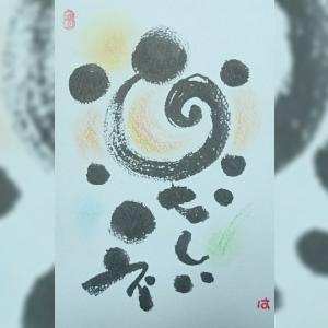 『直感を信じよう』3/29(日)マヤ暦今日の過ごし方【KIN 1≪音1≫】黒KIN