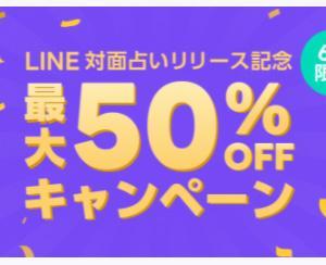 ライン対面占い【30~50%OFF】オープン記念6月いっぱい♪