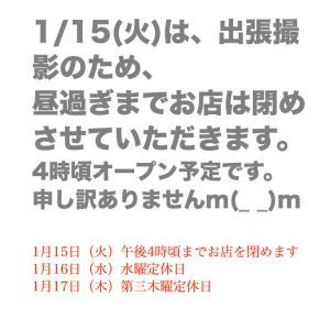 明日1/15の営業時間は16-19時。16、17日は連休となります<(_ _)>。