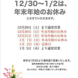 今年一年ありがとうm(_ _)m。明日より年末年始のお休み。新年は1/3より。