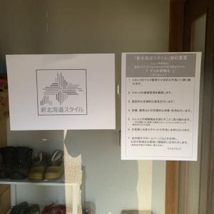新北海道スタイル!