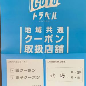 GOTO フィッシング イン 道北!!