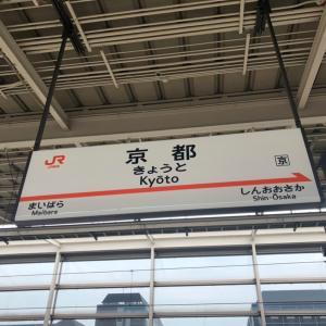 京都紀行 まとめ
