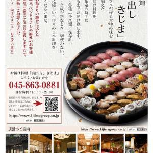 美味しい和食をお届けします