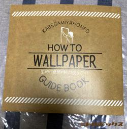 壁紙を貼る前準備_気をつけること
