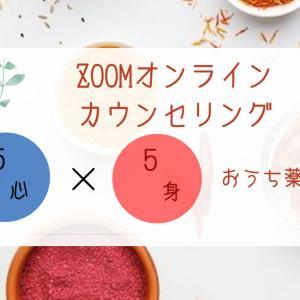 6月からスタート受付中!5心×5身おうち薬膳五行 カウンセリング講座