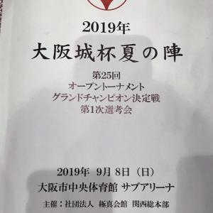 2019 大阪城杯夏の陣結果